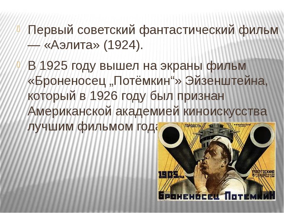 Первый советский фантастический фильм — «Аэлита» (1924). В 1925 году вышел на...