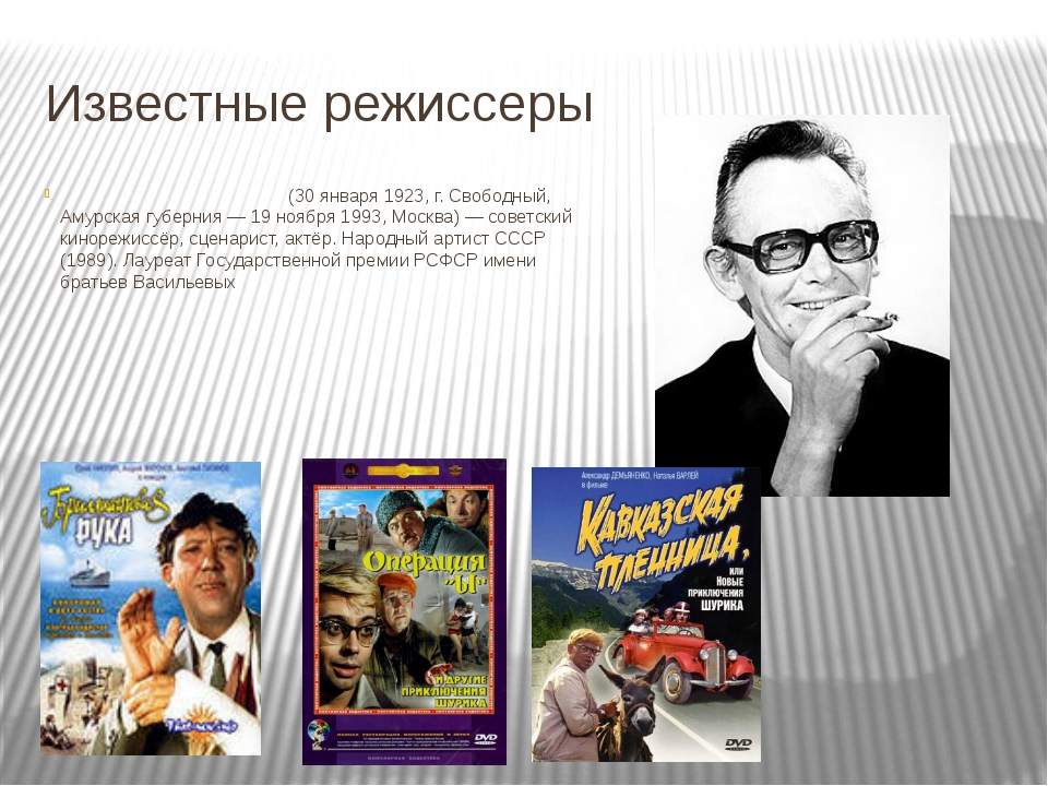 Известные режиссеры Леони́д И́ович Гайда́й (30 января 1923, г. Свободный, Аму...