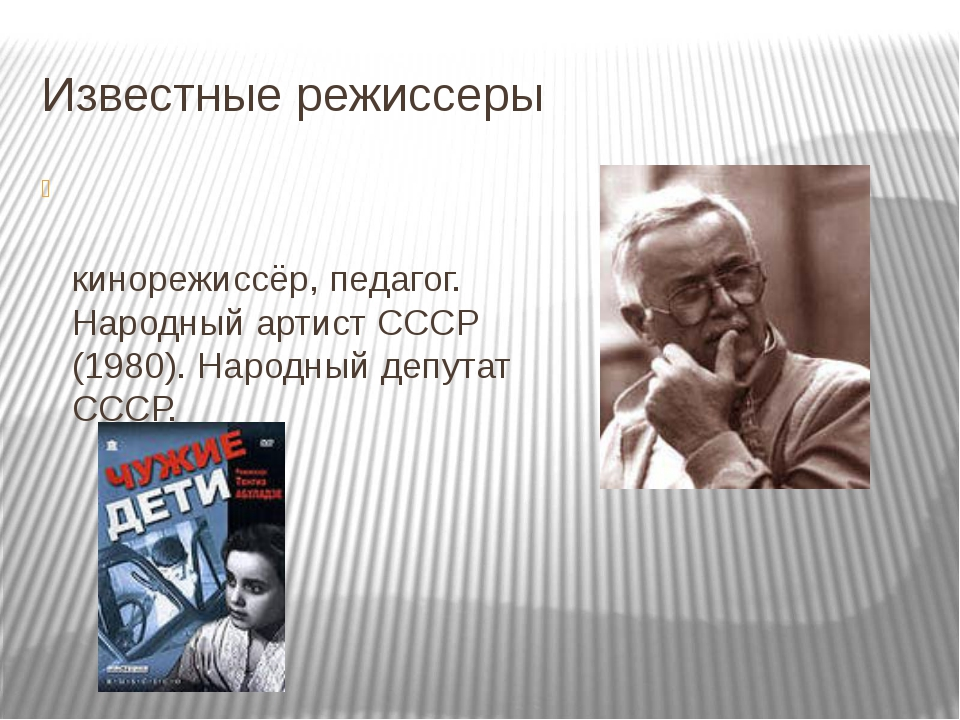 Известные режиссеры Тенги́з Евге́ньевич Абула́дзе -грузинский кинорежиссёр, п...