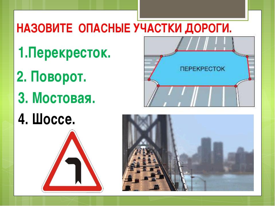 НАЗОВИТЕ ОПАСНЫЕ УЧАСТКИ ДОРОГИ. 1.Перекресток. 2. Поворот. 3. Мостовая. 4. Ш...