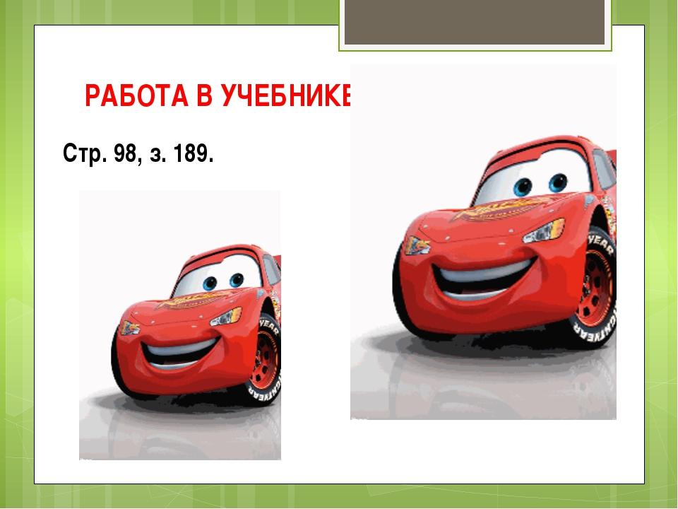 РАБОТА В УЧЕБНИКЕ Стр. 98, з. 189.