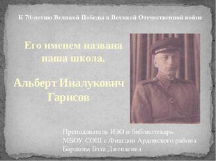 Альберт Иналукович Гарисов К 70-летию Великой Победы в Великой Отечественной