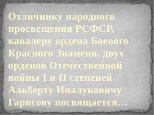 Отличнику народного просвещения РСФСР, кавалеру ордена Боевого Красного Знаме