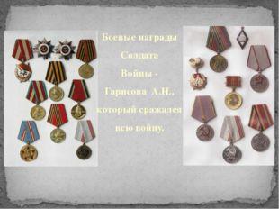Боевые награды Солдата Войны - Гарисова А.И., который сражался всю войну.