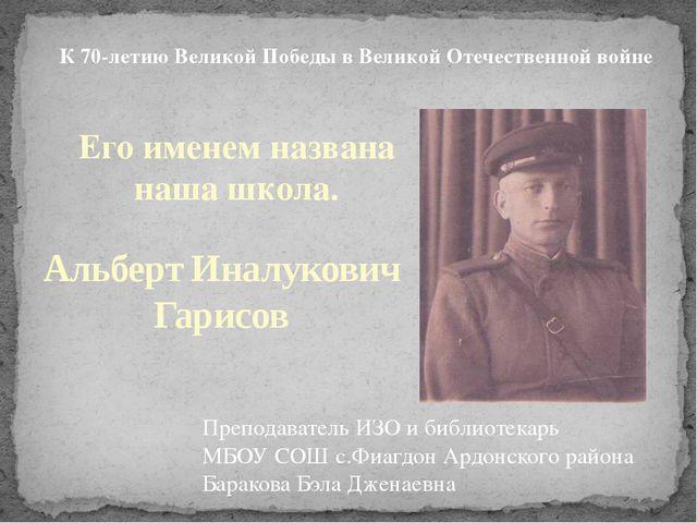 Альберт Иналукович Гарисов К 70-летию Великой Победы в Великой Отечественной...