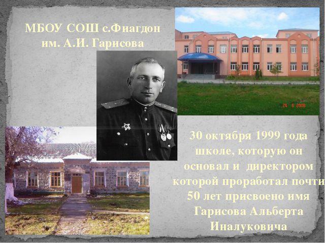 30 октября 1999 года школе, которую он основал и директором которой проработа...