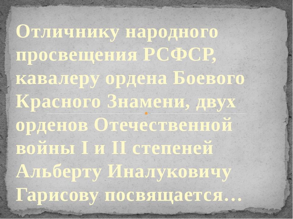 Отличнику народного просвещения РСФСР, кавалеру ордена Боевого Красного Знаме...