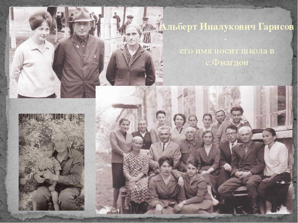 Альберт Иналукович Гарисов - его имя носит школа в с.Фиагдон