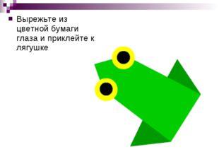 Вырежьте из цветной бумаги глаза и приклейте к лягушке