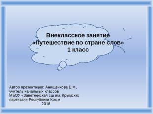 Автор презентации: Анищенкова Е.Ф., учитель начальных классов МБОУ «Заветнен