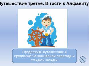 Продолжить путешествие я предлагаю на волшебном пароходе и отгадать загадки.
