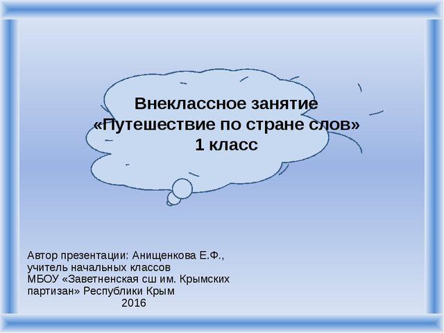 Автор презентации: Анищенкова Е.Ф., учитель начальных классов МБОУ «Заветнен...