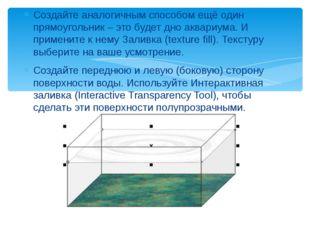 Создайте аналогичным способом ещё один прямоугольник – это будет дно аквариум