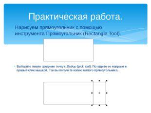 Нарисуем прямоугольник с помощью инструмента Прямоугольник (Rectangle Tool).