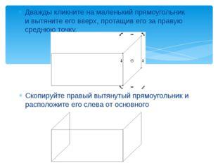 Дважды кликните на маленький прямоугольник и вытяните его вверх, протащив его