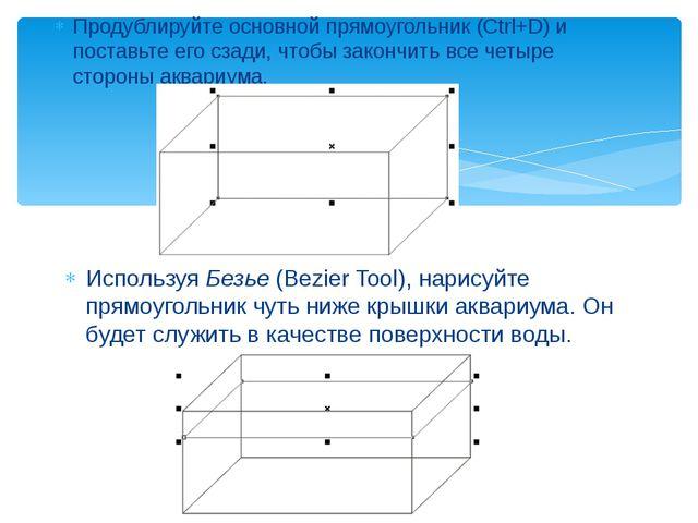 Продублируйте основной прямоугольник (Ctrl+D) и поставьте его сзади, чтобы за...