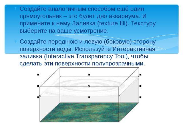 Создайте аналогичным способом ещё один прямоугольник – это будет дно аквариум...