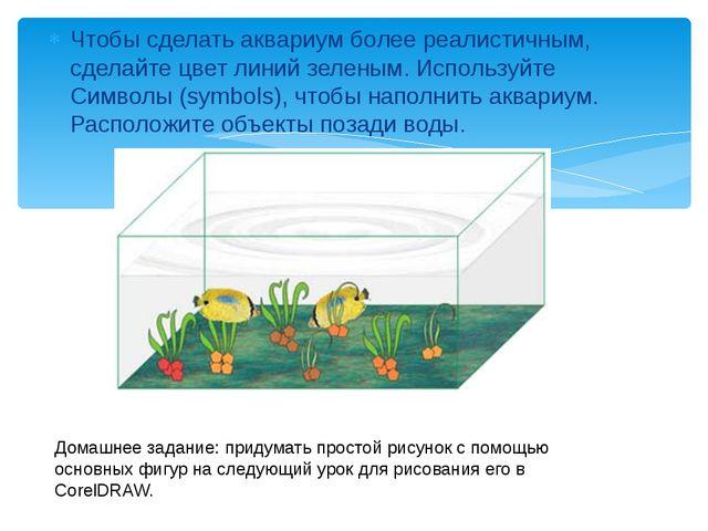 Чтобы сделать аквариум более реалистичным, сделайте цвет линий зеленым. Испол...