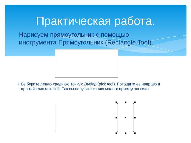 Нарисуем прямоугольник с помощью инструмента Прямоугольник (Rectangle Tool)....