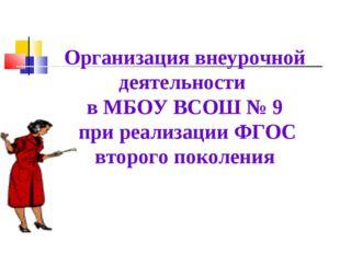 Организация внеурочной деятельности в МБОУ ВСОШ № 9 при реализации ФГОС второ