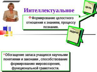 Формирование целостного отношения к знаниям, процессу познания. Интеллектуаль