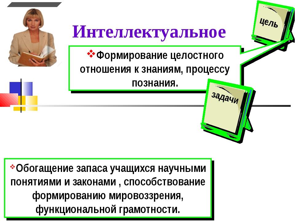 Формирование целостного отношения к знаниям, процессу познания. Интеллектуаль...