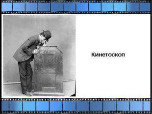 Кинетоскоп
