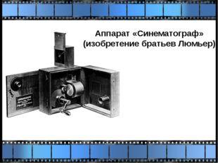 Аппарат «Синематограф» (изобретение братьев Люмьер)