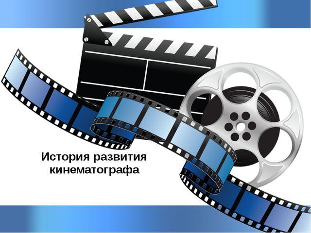 История развития кинематографа