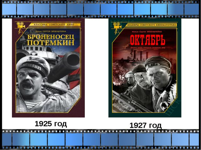 1925 год 1927 год