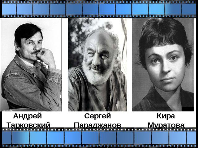 Андрей Тарковский Сергей Параджанов Кира Муратова