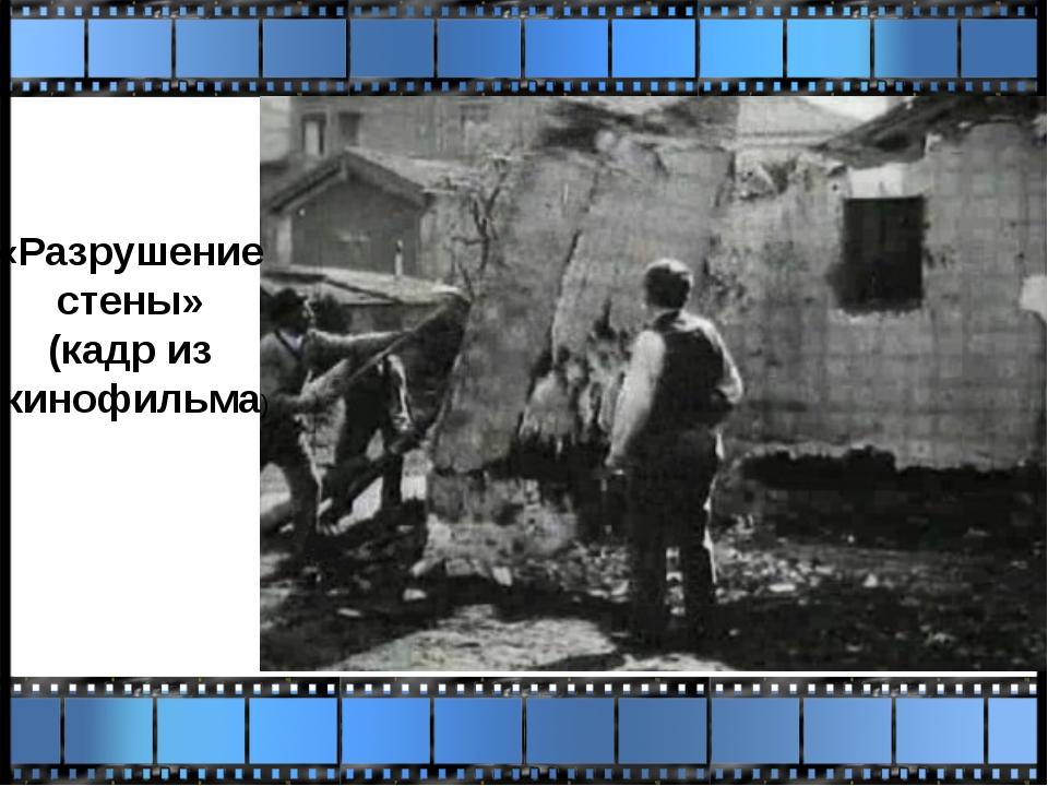 «Разрушение стены» (кадр из кинофильма)