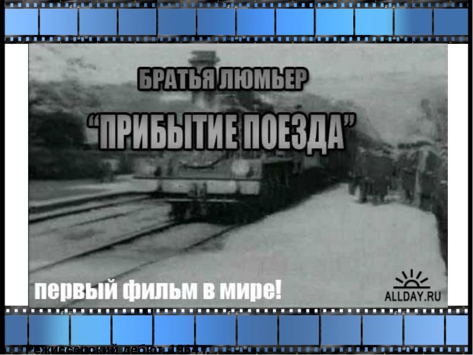 Режиссерский дебют. 1964 г.