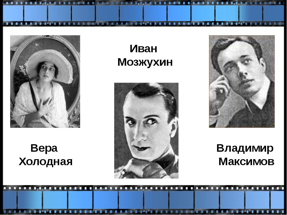 Вера Холодная Иван Мозжухин Владимир Максимов