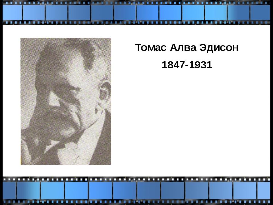 Томас Алва Эдисон 1847-1931