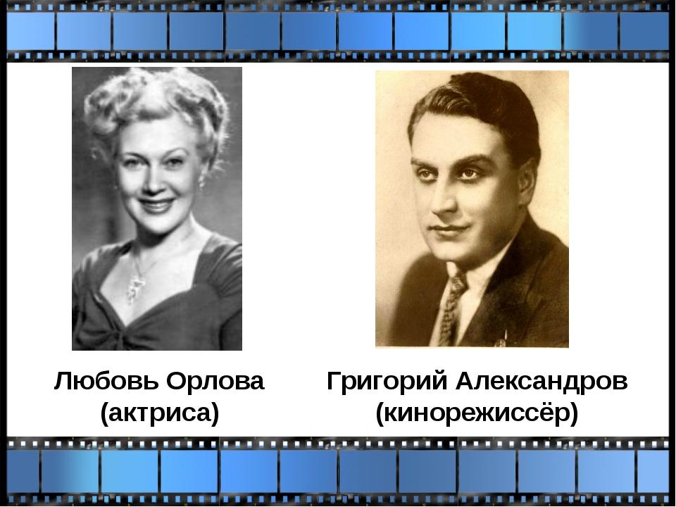 Любовь Орлова (актриса) Григорий Александров (кинорежиссёр)
