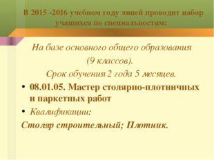 В 2015 -2016 учебномгодулицей проводит набор учащихся по специальностям: Н
