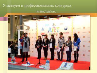 Участвуем в профессиональных конкурсах и выставках