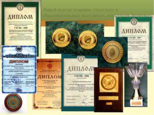 Лицей всегда успешно участвует в образовательных выставках, конкурсах, форумах.
