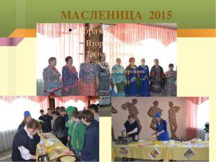 МАСЛЕНИЦА 2015