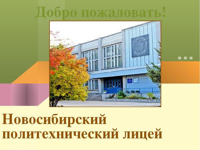 Новосибирский политехнический лицей Добро пожаловать!