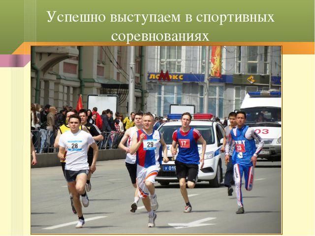 Успешно выступаем в спортивных соревнованиях