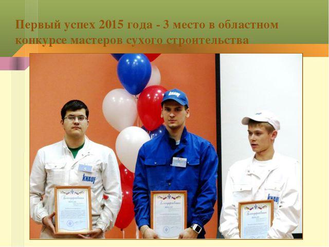 Первый успех 2015 года - 3 место в областном конкурсе мастеров сухого строите...