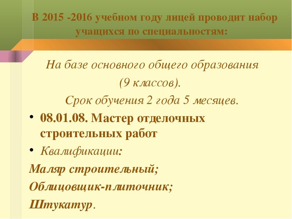В 2015 -2016 учебномгодулицей проводит набор учащихся по специальностям: Н...