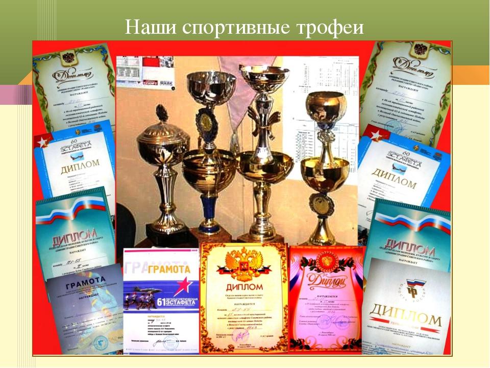 Наши спортивные трофеи