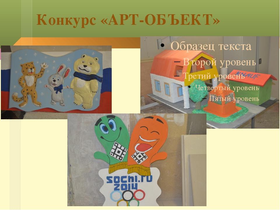 Конкурс «АРТ-ОБЪЕКТ»