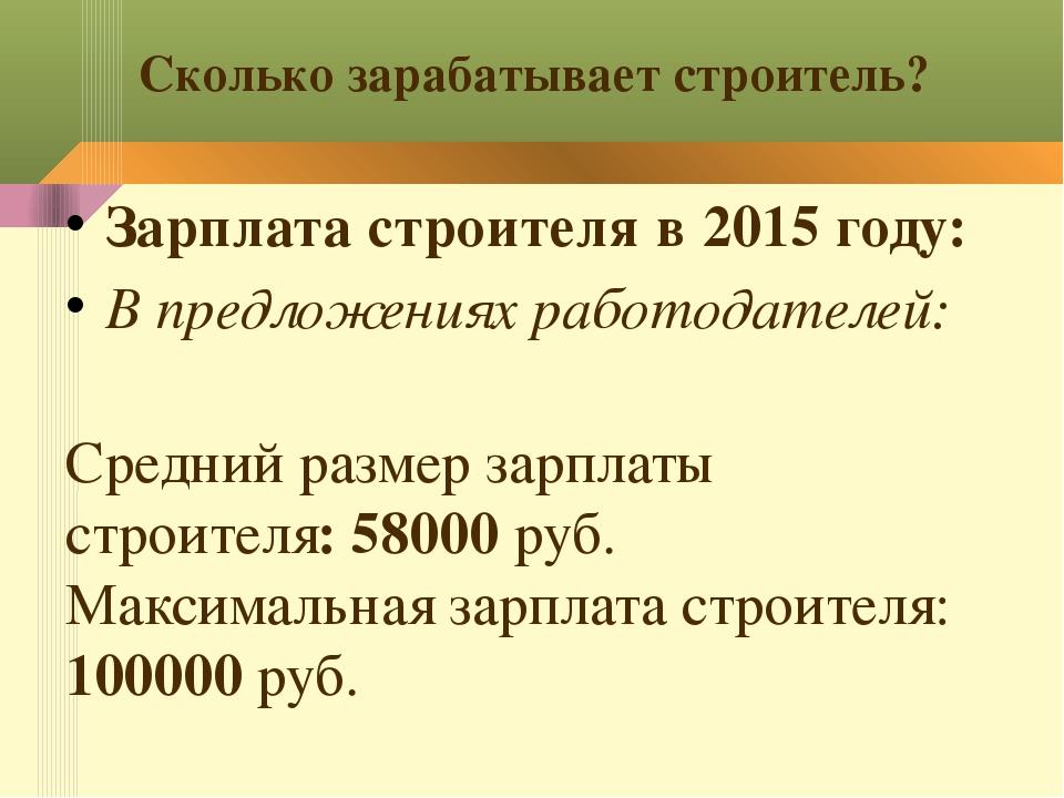 Сколько зарабатываетстроитель? Зарплата строителя в 2015 году: В предложения...