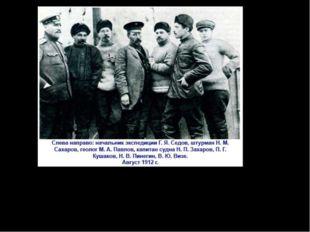 Участники экспедиции геолог Павлов и Визе блестяще выполнили задание Г. Я. Се
