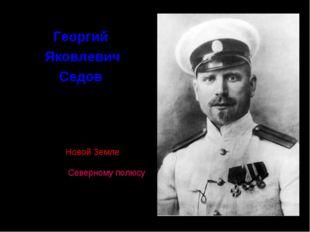 Георгий Яковлевич Седов Преодолевая неимоверные трудности, на скудные средств