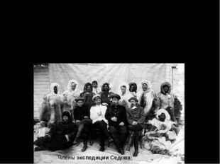 """Уже в 1903 г., во время плавания на судне """"Пахтусов"""", у Г. Я. Седова возникла"""